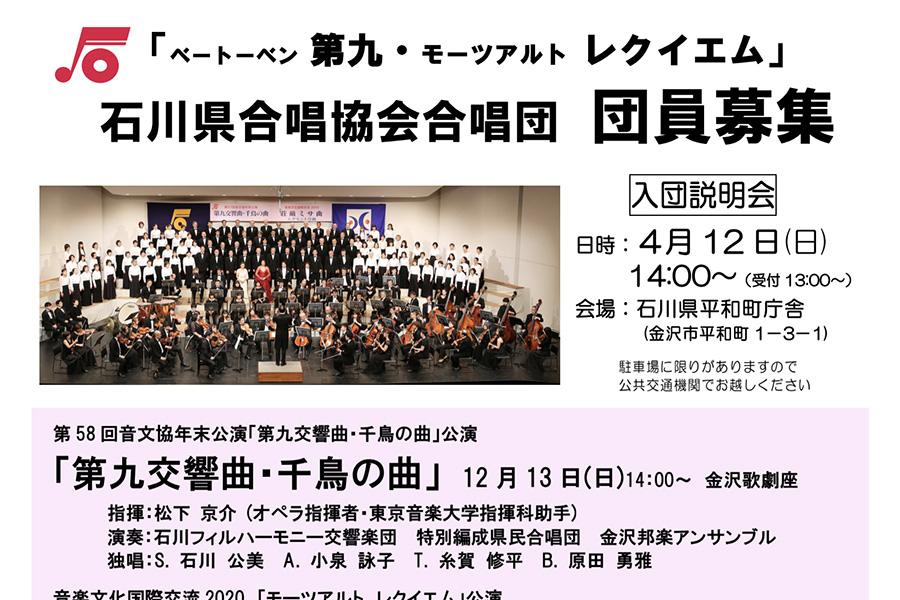 合唱団員募集入団説明会の中止のお知らせ