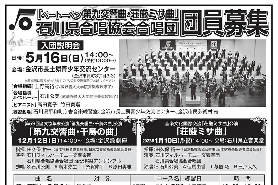 Read more about the article 2021年度 石川県合唱協会 合唱団員募集