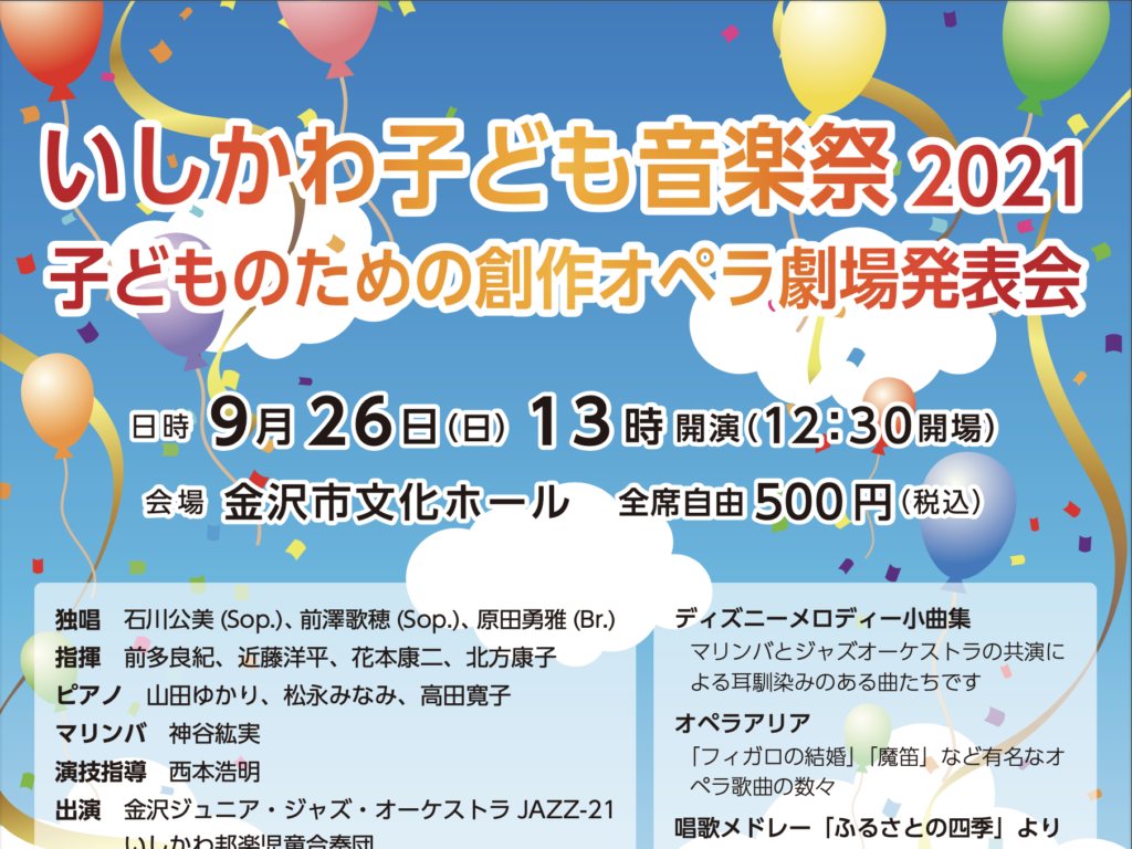 Read more about the article いしかわ子ども音楽祭2021の開催について