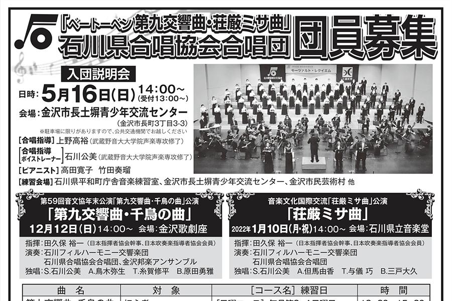 2021年度 石川県合唱協会 合唱団員募集